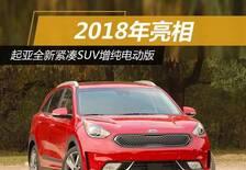 起亚全新紧凑SUV增纯电动版 2018年亮相