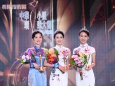 2019中华小姐环球大赛总决赛三甲出炉 陈佼怡获得冠军