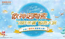2018年欧神诺陶瓷圣诞老人传递惊喜第四季,期待你的加入!