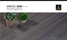 大卫地板:《木质地板铺装、验收和使用规范》国家标准起草者丨标准起草(5)
