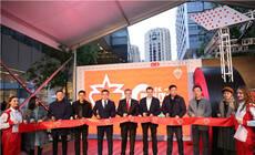 让梦想起航  Cilek草莓儿童永利国际赌场网站国内首店盛大开业