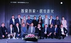 大白管家2017战略发布会在京顺利举办