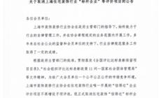 装修市场鱼龙混杂 如何保障消费安全——上海市装饰装修行业协会