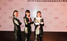 精彩,脱颖而出|2017天格实木地热地板超级店员总决赛花絮集锦