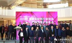 规范 服务 引领丨2018上海定制家居行业分会年会顺利召开