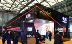 品牌热点技术磁场| 上海地材展首日,天格实木地热地板开启全新时代
