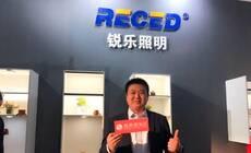 锐乐(Reced)照明闪亮北京建博会 引领家居照明新模式