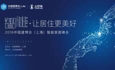 土巴兔携8大全屋智能系统亮相上海建博会