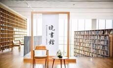 高晓松在杭州开的公益图书馆美哭了!