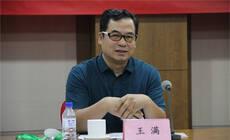王满:关于林业产业品牌建设的几个问题