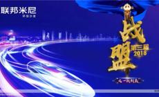 【聚力+速】联邦米尼2018上半年战盟总结大会顺利召开!
