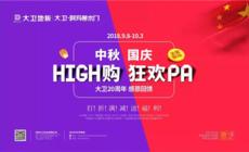"""大卫""""High购中秋 国庆狂欢PA""""火爆进行中"""