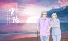 重阳节,安信地板给天下老人始于脚下最长情的爱