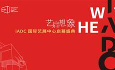 设计生活,世界看见——11.25满京华•国际艺展中心盛大启幕