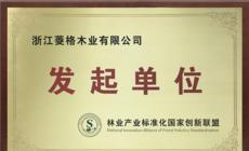 全国林业产业标准化国家创新联盟正式成立,天格为发起单位之一