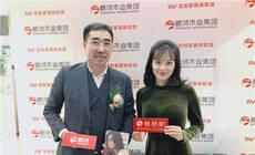 鹏鸿集团董事长赵玉林:坚持研发环保、生态的高品质产品
