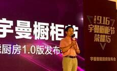 宇曼橱柜节在北京成功举办 开启智能厨房时代