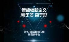浙江瑞狐科技新品RF108发布会于京东圆满举办