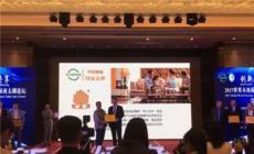 """安信受邀参加世界木地板大会,荣膺""""中国地板国家品牌"""