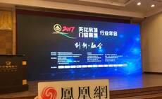 2017天花吊顶·门窗幕墙年会 共商行业新发展新融合