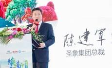 圣象集团总裁陈建军:技术+时尚 双引擎引领家居新生态