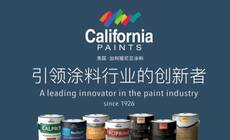 加利福尼亚涂料专注行业百年 以创新和品质引领行业助力中国梦