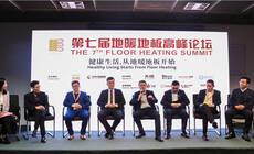 探讨·发展| 大卫地板出席第七届地暖地板高峰论坛