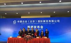 建材、家居、暖通首家混合所有制展览公司中展众合在京成立