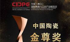 欧神诺荣获2018中国陶瓷金尊奖抛光砖类金奖!