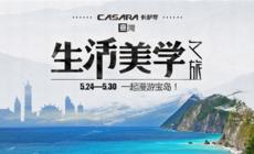 出发看世界!台湾欧神诺纵横世界设计之旅即将启程!
