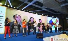 居然京派一家亲 回家之约晚宴在北京成功举办