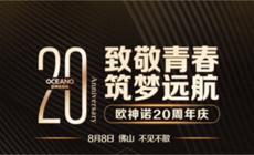 欧神诺20周年庆典:携萧敬腾等众星,即将筑梦开唱!