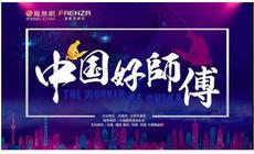 《中国好师傅》赣州赛区火热报名中 大奖等你抱回家