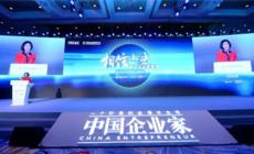 2017中国企业领袖年会|大变革时代,使命造就企业新机遇