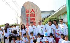 地球一小时,解锁大自然九州娱乐环保新姿势