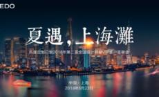 夏遇·上海滩丨科度定制门窗第二届全国答谢会圆满落幕