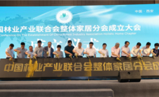 中国林业产业联合会整体家居分会成立大会圆满举行