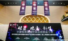 第五届中国建材家居产业发展大会在沪举行