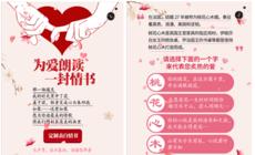 定制七夕节专属情书,安信地板启动第4季经典颂读赛