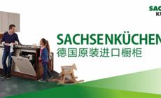 德国SACHSENKüCHEN橱柜只为打造精致厨房