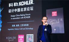 2018年敢创.科勒亚太艺术展亮相设计中国北京