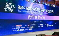 慕思总裁姚吉庆出席中外管理恳谈会,解码高端品牌创造的道与术