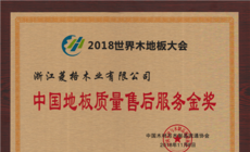 贡献巨大  作用突出:2018世界木地板大会对天格全方位表彰