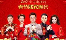 2017鸡年春晚节目单