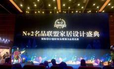任静付笛声助阵 N+2名品联盟家居设计盛典在京举办