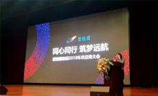 """欧神诺陶瓷荣膺2017年度碧桂园集团""""优秀供应商"""""""