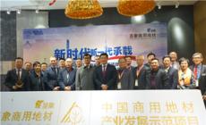 创领新一代,中国商用地材示范项目在圣象胜利启动