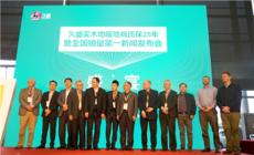 全国首发质保25年久盛革命性承诺提出产品新标准