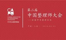 第二届中国整理师大会将于5月20日在上海召开
