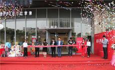 2017年最新注册送彩金升级品牌重生 红苹果家居·红创点旗舰店新装开业